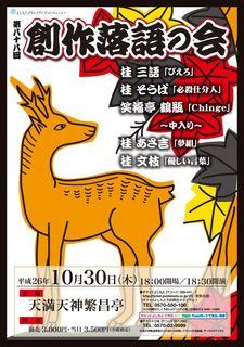 1030sousakurakugo[1].jpg